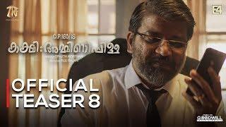 Kakshi: Amminippilla Official Teaser 8   Asif Ali   Dinjith Ayyathan   Zarah Films