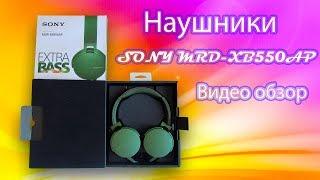 оНЛАЙН ТРЕЙД.РУ Наушники SONY MDR-XB550AP зеленый видео обзор