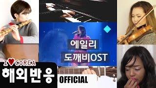 에일리(Ailee) -첫눈처럼 너에게 가겠다/해외반응(반주커버) live stage reaction