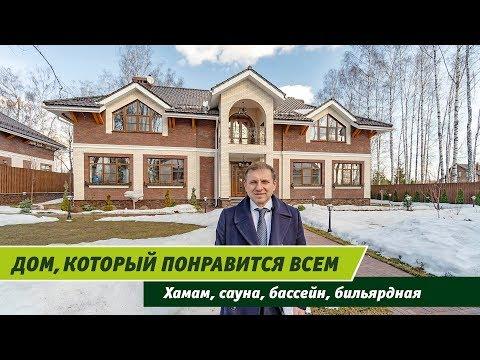 Дом с органичной архитектурой с бассейном, сауной, хамам, бильярдной на лесном участке в Антоновке