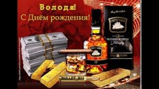 С Днем Рождения, Володя!!!