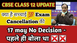Cbse Class 12 Exam Update 2021  Cbse Latest News  Education Minister Meeting No Decision On Exams