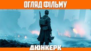 Огляд фільму «Дюнкерк» / Dunkirk (2017)