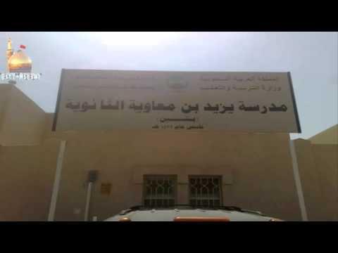 Madressa Yazid Bin Mu'awiya | Riyadh, Saudi Arabia | Bayt Naqawi
