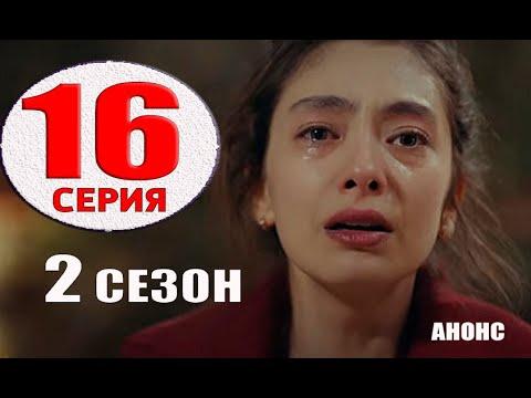 ДОЧЬ ПОСЛА 16 СЕРИЯ (На русском языке) Анонс и дата выхода 2 сезона