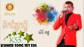 vuclip Sunday cd 198 | Teok phnek bdey - Serey Mun |ទឹកភ្នែកប្តី |សិរិយមន