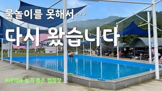 #카라반캠핑 #수도권캠핑 #김포 수영하러 또왔어요~