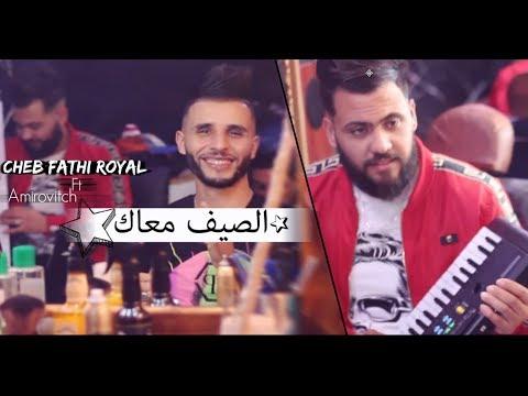 Cheb Fathi Royal 2019  Alo Ma Chérie الصيف معاك Avec Amirovitch [Clip Studio]
