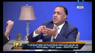 العاشرة مساء النائب إلهامى عجينة يقترح إنشاء وزارة للسعادة والابراشى وزيرا لها