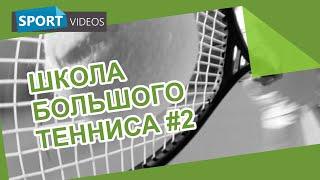 Школа большого тенниса. Урок №2: хватка ракетки