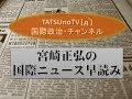 H30.6.4 平壌にマック、これが北朝鮮の譲歩条件だ  テキストレポート 宮崎正弘