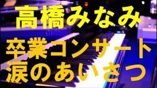 高橋みなみ 卒業コンサート! 高橋みなみは、この卒業コンサートで 10年間の活動を涙であいさつした。