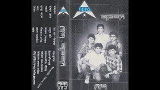 NOVA (নোভা) - Sojoni Sajher Tara