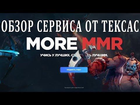 Ты всё еще не Титан? Исправляй! Обзор сервиса MoreMMR от Tekcac