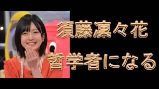 須藤凜々花 NMB48 結婚 卒業 総選挙 元NMB須藤凜々、現在高校へ再入学!?...