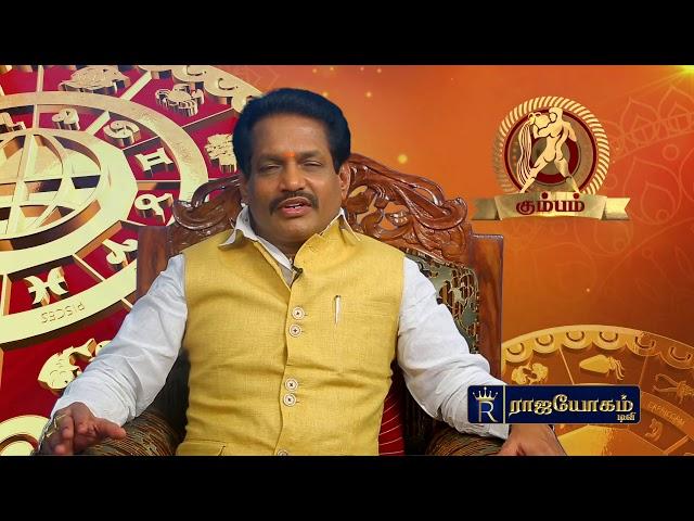 09:06:2018 - Dhina Palan : கும்ப ராசிக்கான பலன் , நல்ல நேரமும் பரிகாரமும் | தினப்பலன் | Rajayogam