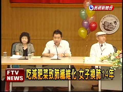 台湾肺脏移植 存活率亚洲第一-民视新闻