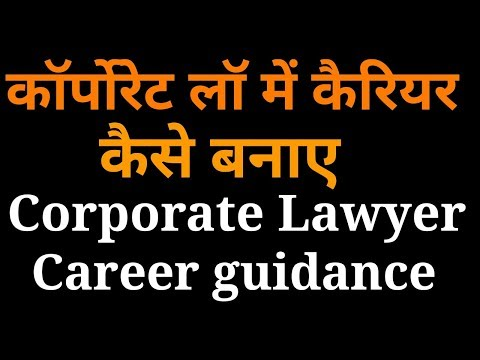 कॉरपोरेट लॉयर कैसे बने | How To Become a Corporate Lawyer | Study, Course, Salary, Jobs Details etc.