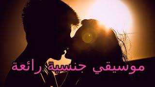 أجمل موسيقي للحب اثناء العلاقة الحميمية - موسيقى رومانسية للمتزوجين