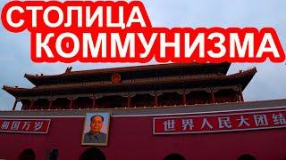 Китай. Пекин. Самая Большая Площадь в Мире. Храм Неба, Запретный Город и Олимпийский Городок.