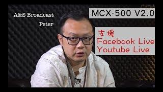 直播現場切換器 -完整版- /全新2.0 upgrade MCX-500