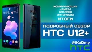 Обзор HTC U12+ (Связь, Камера, Батарея, Интерфейс, ИТОГИ)