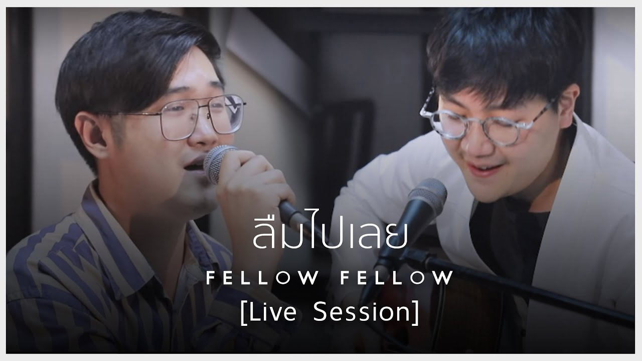 fellow fellow - ลืมไปเลย [Live Session]