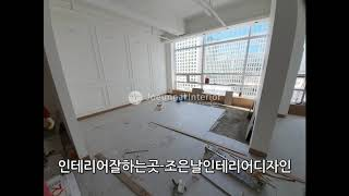 부산 해운대 사진관 인테리어 바닥타일작업(3)-조은날인…