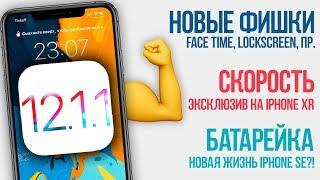 Обзор iOS 12.1.1 релиз — что нового? ОБНОВИСЬ, ПОКА НЕ ПОЗДНО...