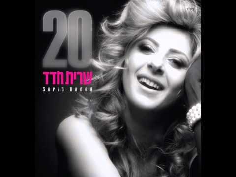 שרית חדד - 20 - האלבום המלא - Sarit Hadad