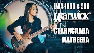Усилители Warwick LWA - обзор от Станиславы Матвеевой