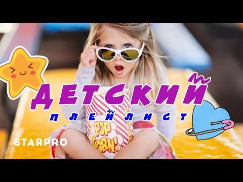 Детский плейлист - Клипы для детей 6+
