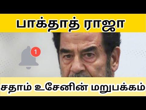 Another Side Of Saddam Hussein  Thamarai World 