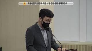 재정분권의 영향과 서울시의 대응 공동 정책토론회