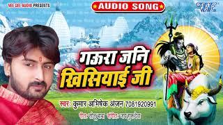 #Kumar Abhishek Anjan का सबसे हिट कांवर गीत I Gaura Jani Khisiyai Ji 2020 Bhojpuri Sawan Song
