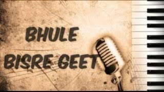 06 01 2021 BHULE BISRE GEET BY MAMTA SINGH