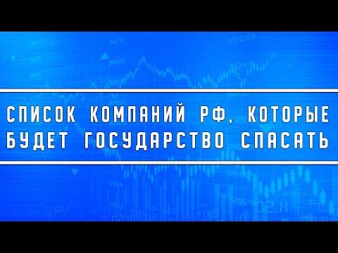 Государство спасёт 646 системно значимых компаний РФ (список на эти компании в описании)