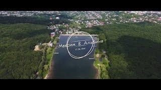 Wedding Максим и Альбина (Свадебный клип)