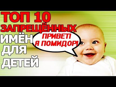 10 Запрещённых Имён для Детей