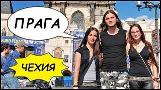 ПРАГА, ЧЕХИЯ. Holy Blood В Чехии (Prague, Czech Republic) #6(В 2008 наша группа Holy Blood отправилась на микроавтобусе в небольшой тур по Европе. В этом видео последняя точка..., 2015-11-05T15:05:54.000Z)