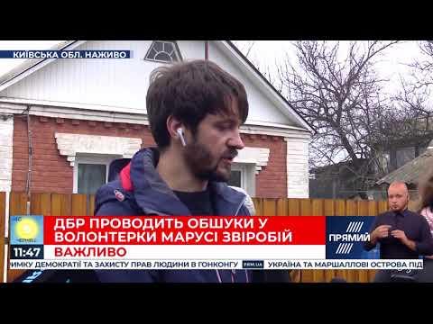 Обшук проводився з порушеннями закону - адвокат Звіробій