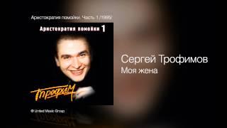 Сергей Трофимов Моя жена Аристократия помойки Часть 1 1995