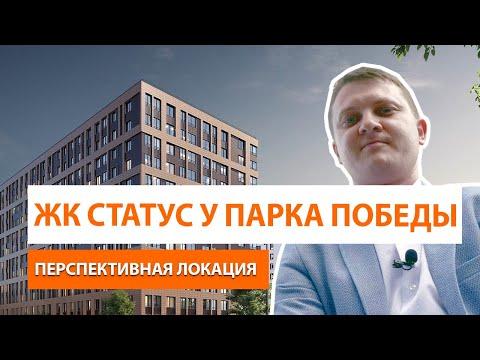ЖК Статус у Парка Победы. Обзор новостройки Спб.
