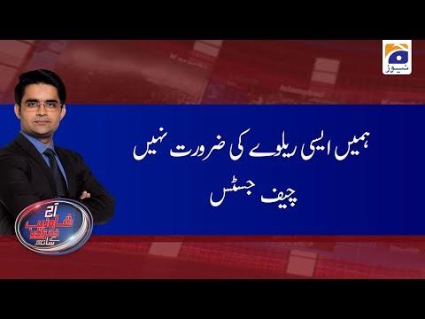 Aaj Shahzeb Khanzada Kay Sath - Tuesday 28th January 2020