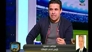 مرتضى منصور: انا اكتر واحد سعيد بتألق محمد ابراهيم وباسم مرسي