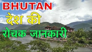 BHUTAN FACTS IN HINDI    भूटान देश की जानकारी    BHUTAN COUNTRY IN HINDI