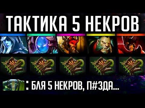 видео: АРМИЯ НЕКРОВ СВОДИТ С УМА | dota 2