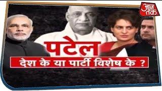 पटेल देश के या पार्टी विशेष के ? देखिए Dangal With Rohit Sardana