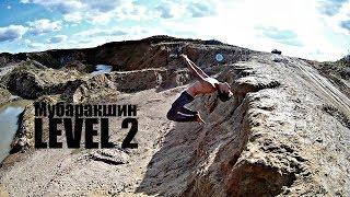 LEVEL 2 - Дима Мубаракшин - S.U.F.