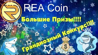 ✅????Розыгрыш Монет (REA coin) Более 500????✅  #Майнинг #мастернода #шиткоины